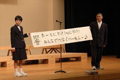 ... 発表会::浜松市立佐久間中学校